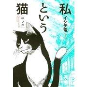 私という猫 ~呼び声~(幻冬舎コミックス) [電子書籍]