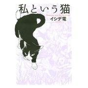 私という猫(幻冬舎コミックス) [電子書籍]