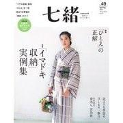 七緒 vol.49(プレジデント社) [電子書籍]