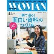 PRESIDENT WOMAN 2017.4月号(プレジデント社) [電子書籍]