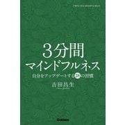 3分間マインドフルネス(学研) [電子書籍]