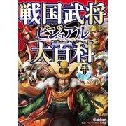 戦国武将ビジュアル大百科(学研) [電子書籍]