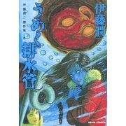 伊藤潤二傑作集 8巻 うめく排水管(朝日新聞出版) [電子書籍]
