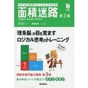 ロジカル思考トレーニングパズル 面積迷路 第3集(学研) [電子書籍]