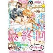Sho-Comi 2017年7号(2017年3月4日発売)(小学館) [電子書籍]