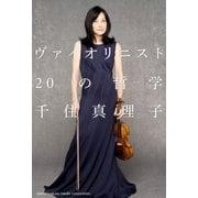 ヴァイオリニスト20の哲学 (ヤマハミュージックメディア) [電子書籍]