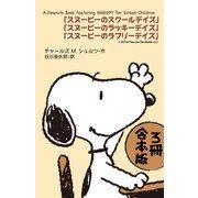 A Peanuts Book featuring SNOOPY for School Children【3冊 合本版】 『スヌーピーのスクールデイズ』『スヌーピーのラッキーデイズ』『スヌーピーのラブリーデイズ』(KADOKAWA) [電子書籍]