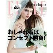 ELLE mariage(エル・マリアージュ) 29号(ハースト婦人画報社) [電子書籍]