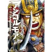 アンゴルモア 元寇合戦記(7)(KADOKAWA) [電子書籍]