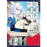 公爵令嬢の嗜み(2)(KADOKAWA) [電子書籍]