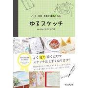 ノート・日記・手帳が楽しくなる ゆるスケッチ(インプレス) [電子書籍]