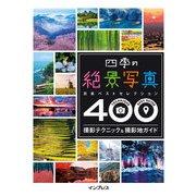 四季の絶景写真 撮影テクニック&撮影地ガイド ─日本ベストセレクション400─(インプレス) [電子書籍]