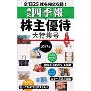 会社四季報 株主優待大特集号 2017(東洋経済新報社) [電子書籍]