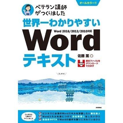 世界一わかりやすいWordテキスト (技術評論社) [電子書籍]