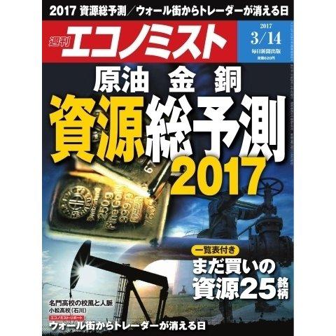 エコノミスト 2017年03月14日号(毎日新聞出版) [電子書籍]