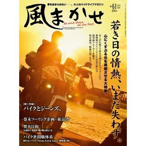 風まかせ No.61(クレタパブリッシング) [電子書籍]