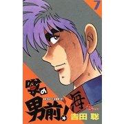 噂の男前! 7(小学館) [電子書籍]