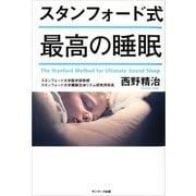 スタンフォード式 最高の睡眠(サンマーク出版) [電子書籍]