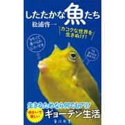 したたかな魚たち(KADOKAWA) [電子書籍]