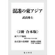 混迷の東アジア【2冊 合本版】 『東アジア動乱 地政学が明かす日本の役割』『金正恩の北朝鮮 独裁の深層』(KADOKAWA) [電子書籍]