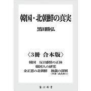 韓国・北朝鮮の真実【3冊 合本版】 『韓国 反日感情の正体』『韓国人の研究』『金正恩の北朝鮮 独裁の深層』(KADOKAWA) [電子書籍]