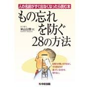 人の名前がすぐ出なくなったら読む本 もの忘れを防ぐ28の方法(KADOKAWA) [電子書籍]