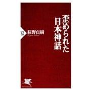 歪められた日本神話 (PHP研究所) [電子書籍]