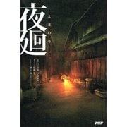 夜廻(PHP研究所) [電子書籍]