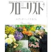フローリスト 2017年4月号(誠文堂新光社) [電子書籍]