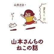 山本さんちのねこの話(小学館) [電子書籍]