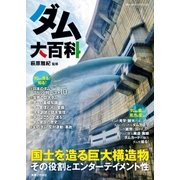 ダム大百科(実業之日本社) [電子書籍]