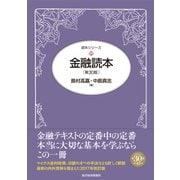 金融読本(第30版)(東洋経済新報社) [電子書籍]