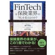 FinTechは保険業界の「何」を変えるのか?(東洋経済新報社) [電子書籍]