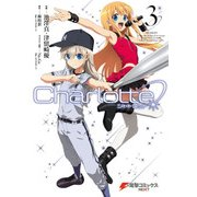Charlotte(3)(KADOKAWA) [電子書籍]