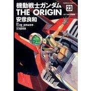 機動戦士ガンダム THE ORIGIN(23)(KADOKAWA) [電子書籍]