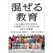 混ぜる教育(日経BP社) [電子書籍]