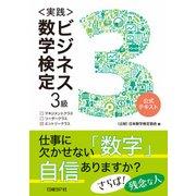 <実践>ビジネス数学検定3級(日経BP社) [電子書籍]