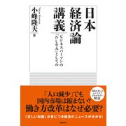 日本経済論講義―ビジネスパーソンの「たしなみ」としての(日経BP社) [電子書籍]