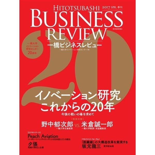 一橋ビジネスレビュー 2017 SPR 「イノベーション研究 これからの20年」(東洋経済新報社) [電子書籍]