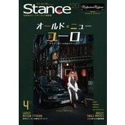 スタンスマガジン 2017年4月号 #20(芸文社) [電子書籍]