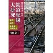 鉄道配線大研究 乗る、撮る、未来を予測する(講談社) [電子書籍]