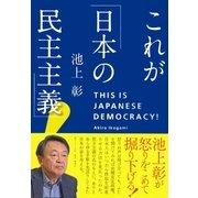 これが「日本の民主主義」!(集英社) [電子書籍]