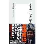 オーガニック革命(集英社) [電子書籍]