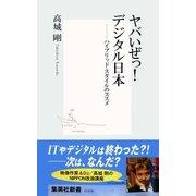 ヤバいぜっ! デジタル日本――ハイブリッド・スタイルのススメ(集英社) [電子書籍]