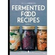 おいしい発酵食生活 意外と簡単 体に優しい FERMENTED FOOD RECIPES(講談社) [電子書籍]