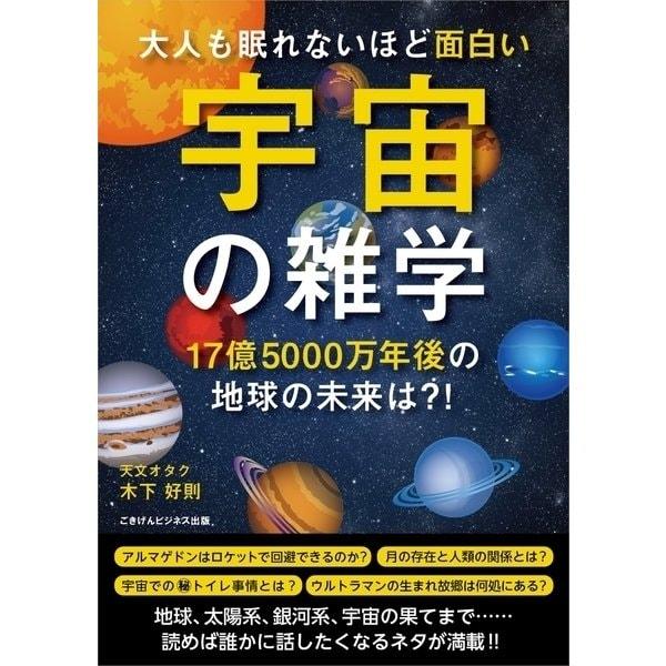 大人も眠れないほど面白い宇宙の雑学(ごきげんビジネス出版) [電子書籍]