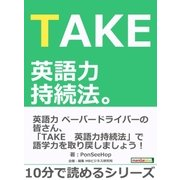 TAKE 英語力持続法。(まんがびと) [電子書籍]