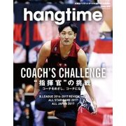 hangtime Issue.003(芸文社) [電子書籍]