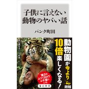 子供に言えない動物のヤバい話(KADOKAWA) [電子書籍]