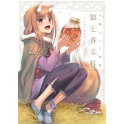 小梅けいと画集 狼と香辛料~十年目の林檎酒~(KADOKAWA) [電子書籍]